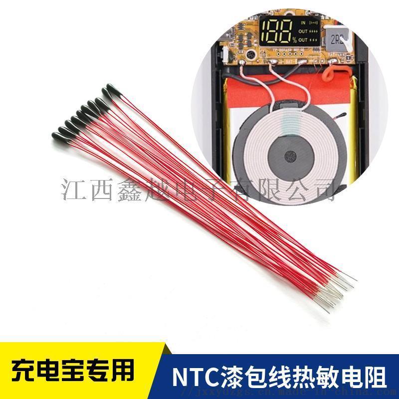 充电器 测温10K热敏电阻 漆包线10K热敏电阻