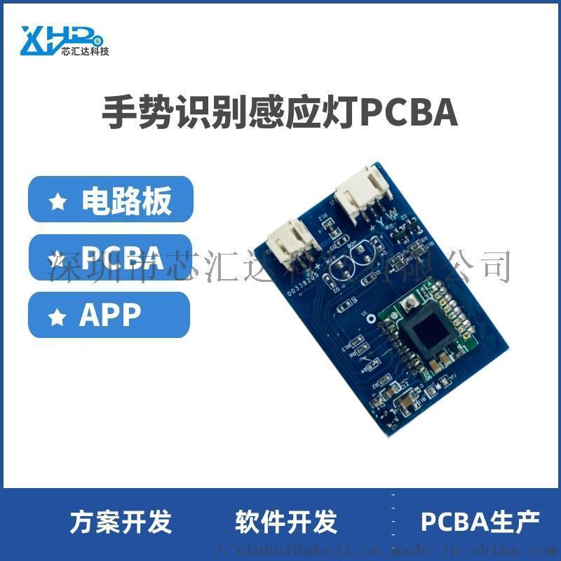 手势感应浴室镜PCBA方案开发LED补光智能镜子