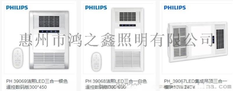 飞利浦三合一浴霸300*600带遥控39068照明换气取暖