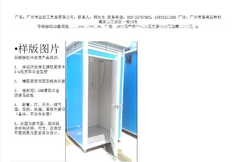 AS033彩钢板移动浴室移动冲凉房