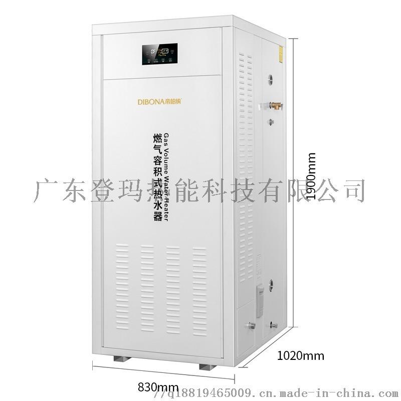 帝柏纳99KW低氮燃气模块锅炉 大型容积式热水器