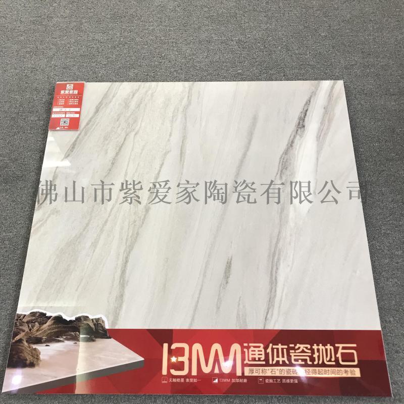紫爱家园长期供应800通体瓷抛砖 佛山地板砖 1.3MM