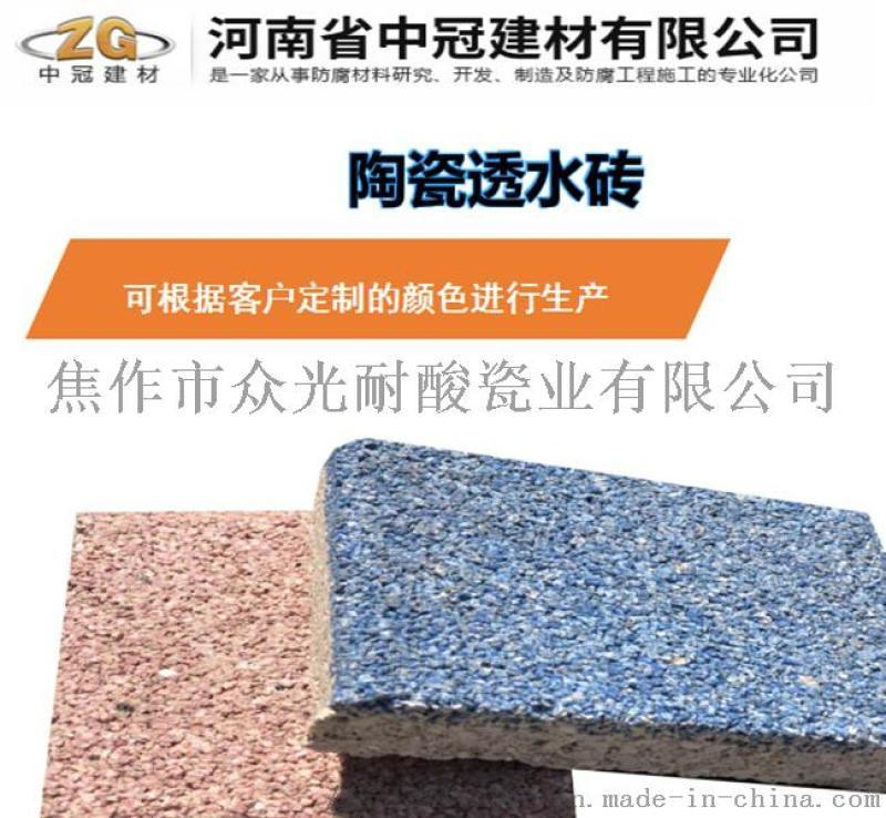 陶瓷透水砖厂家 河南质优厂家就是众光L