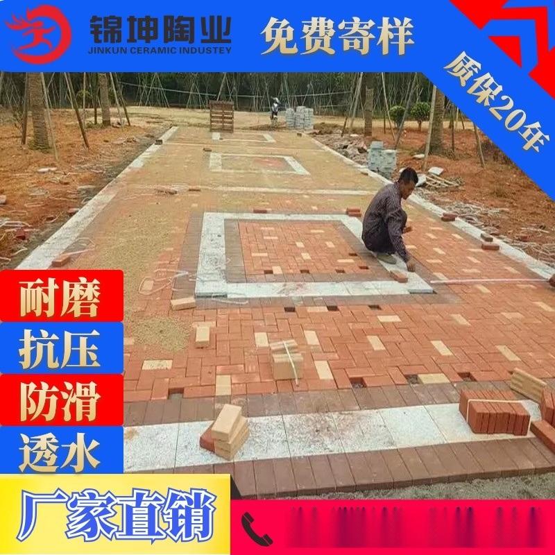锦坤陶业烧结砖透水砖湖北透水砖厂家透水砖规格