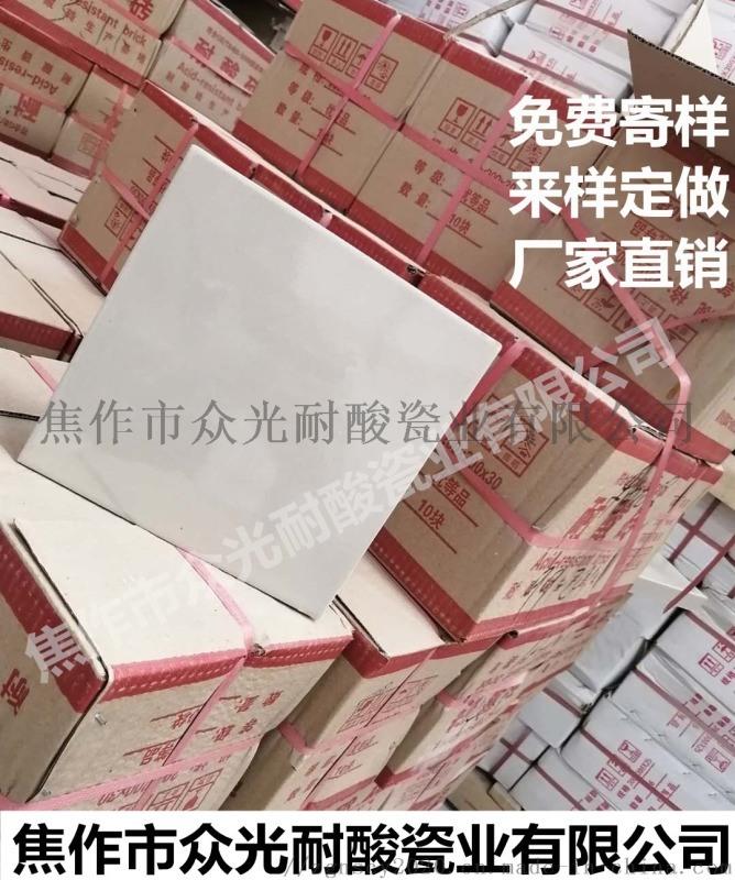 供应辽宁本溪地区防腐釉面耐酸砖厂家1