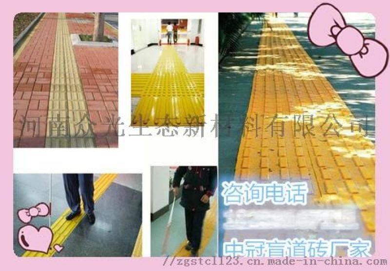 陶瓷盲道砖规范图集-全瓷盲道砖12