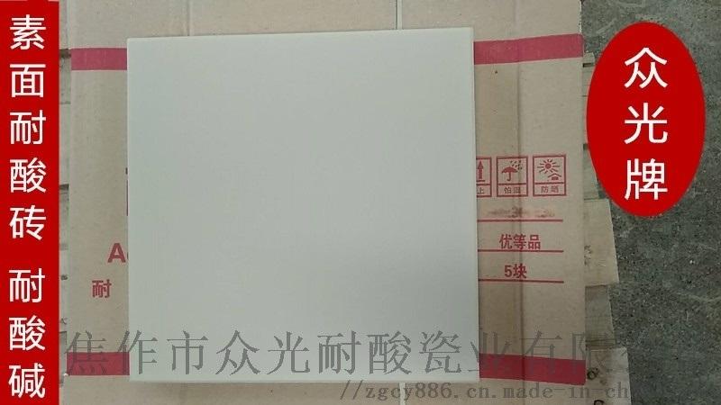 河南南阳耐酸砖,众光耐酸砖生产厂家量大质优