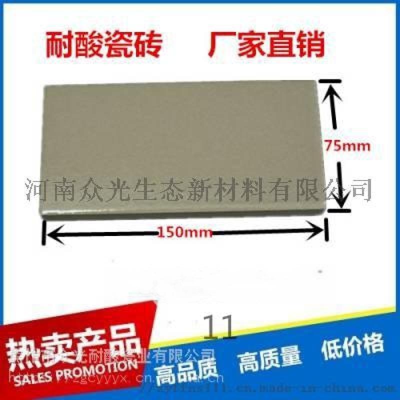 全瓷耐酸砖批发 工业防腐耐酸砖特价供应6