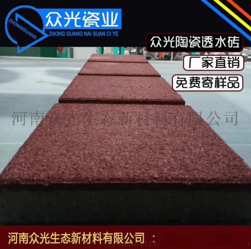 生态陶瓷透水砖广州人行道砖用【众光】透水砖L