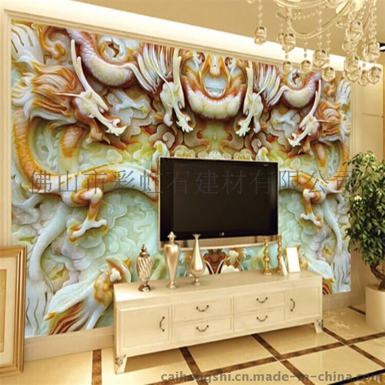 彩虹石品牌仿玉石背景墙 玉雕龙瓷砖壁画