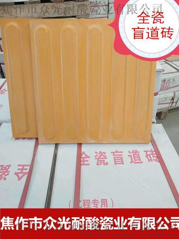 全瓷盲道砖厂家供应西藏地区