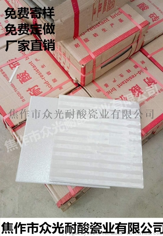 供应山东多规格耐酸砖耐酸瓷砖厂家1
