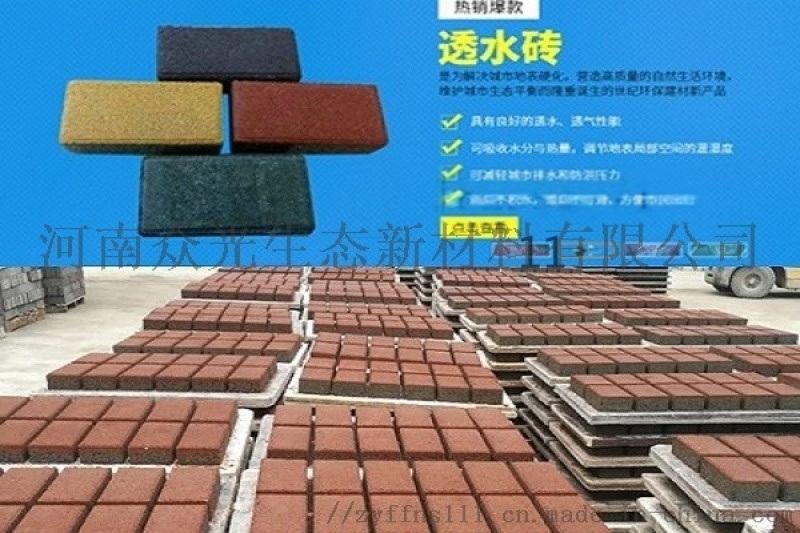 辽宁大连生态透水砖 陶瓷透水砖生产厂家6