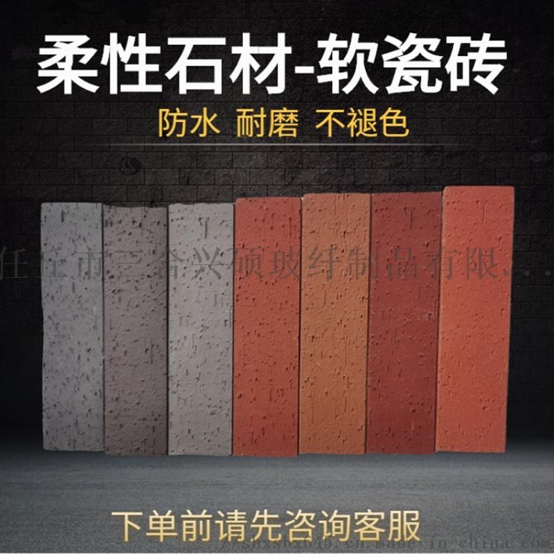软瓷,柔性石材,外墙饰面砖 仿古砖