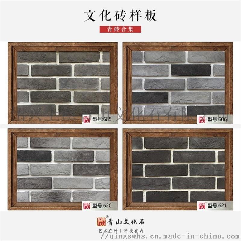 浙江文化石青砖中式文化砖背景墙仿古砖灰砖