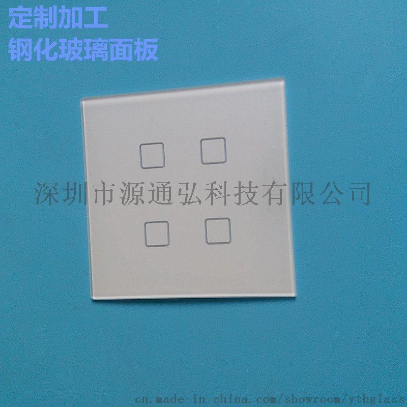 厂家直销钢化玻璃开关面板玻璃86*86*3白片