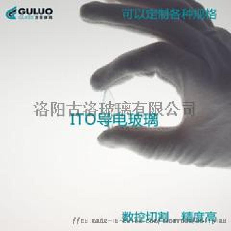 0.55mm  ITO导电玻璃