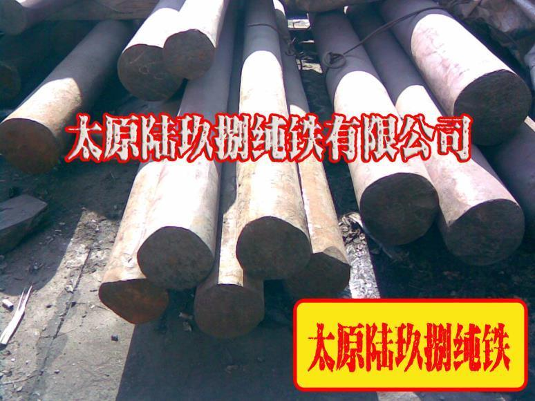 优质太钢DT4C纯铁圆钢特价大宗现货供应