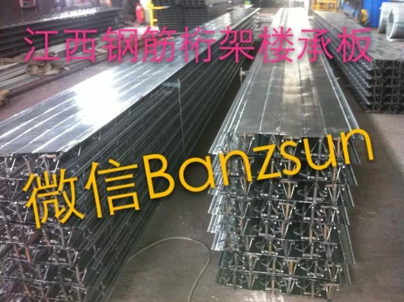 江西南昌三之 鑫供应TD234567-708090100110120270系列钢筋桁架楼承板