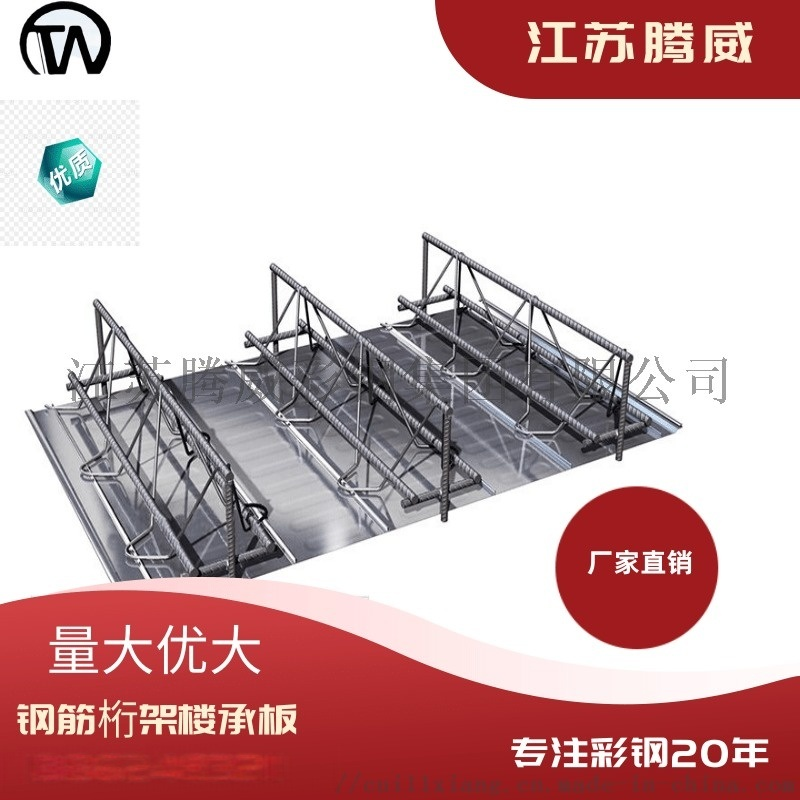 江苏钢筋桁架楼承板厂家-型号齐-规格全-质量好