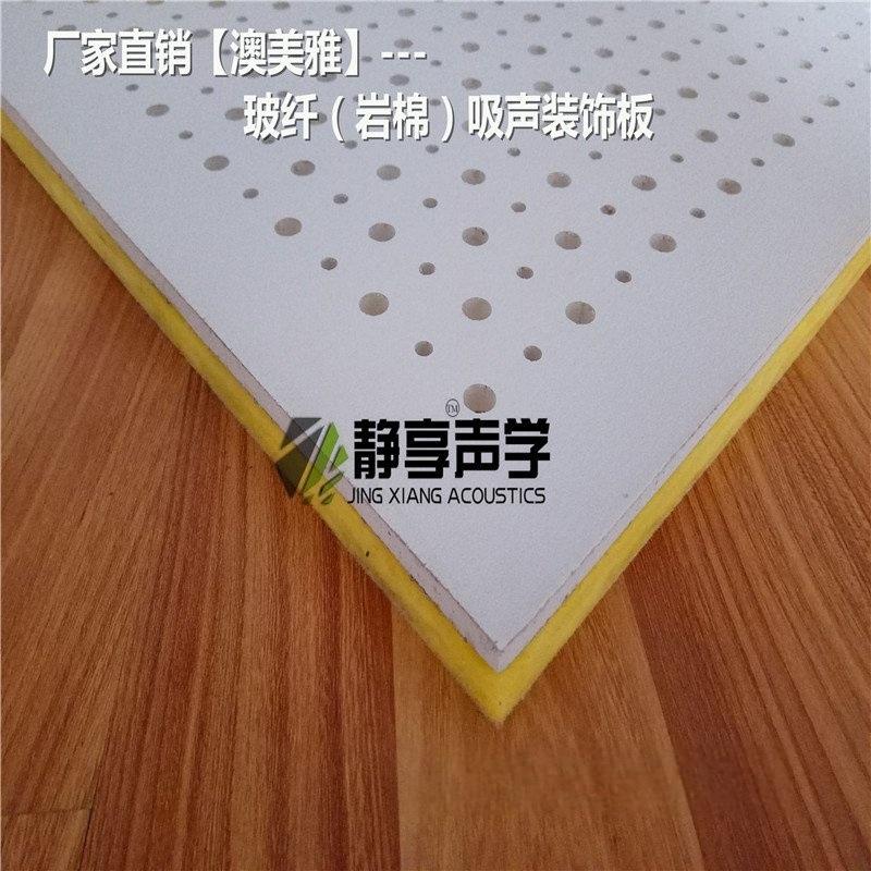 供应澳美雅 玻纤吸音穿孔复合天花板