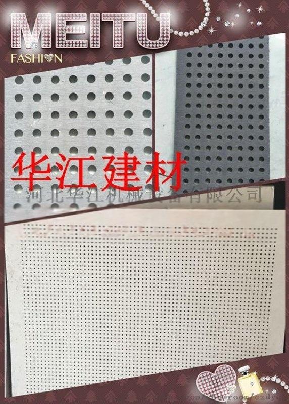 穿孔增强纤维水泥压力板价格