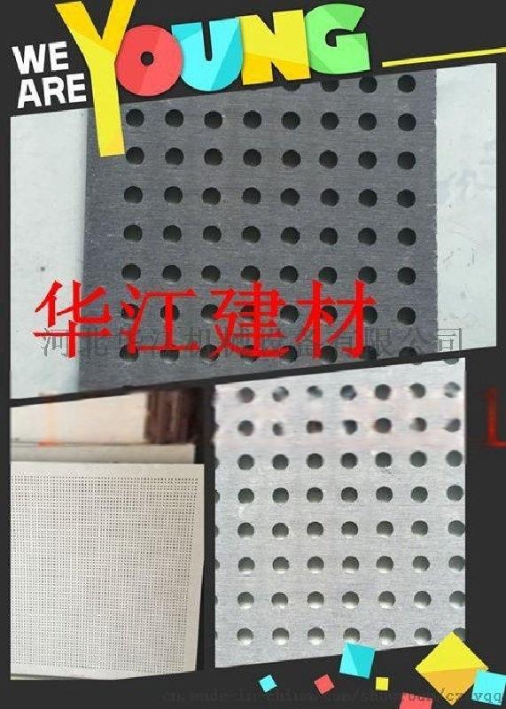 1200*2400mm纸面穿孔石膏板价格