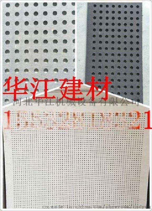纸面隔墙穿孔石膏板价格