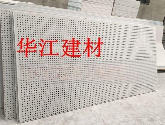 12mm穿孔石膏板生产销售