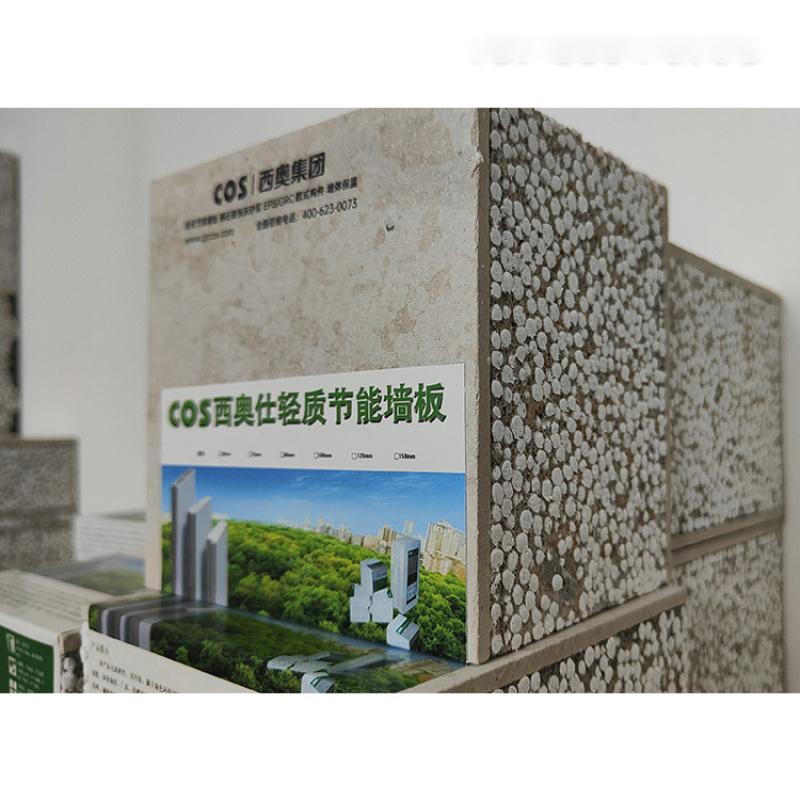 贵州西奥100mm厚轻质隔墙板,轻质复合墙板