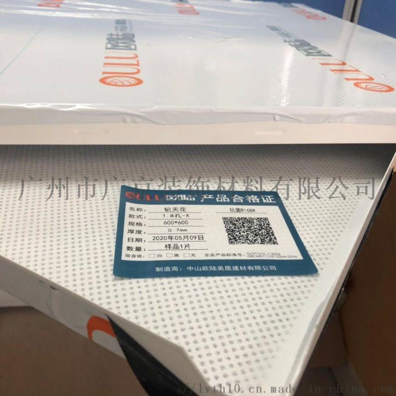 欧陆铝天花600*600方板铝扣板价格