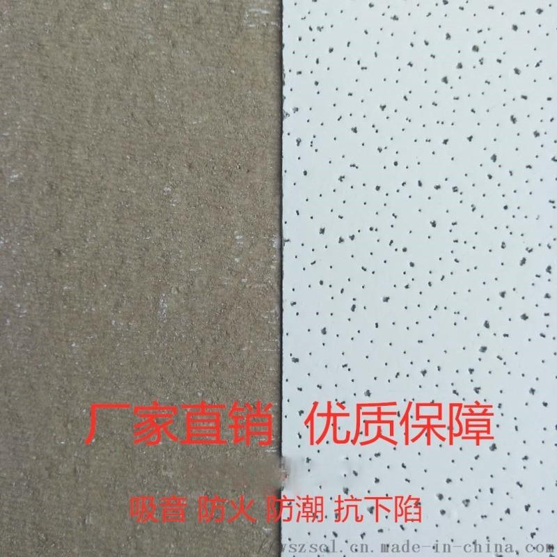 12mm厚阻燃吸音矿棉吊顶天花板吸音板