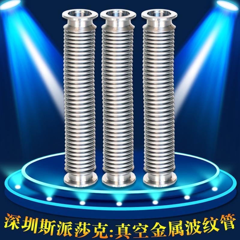 订制KF真空不锈钢波纹管304 耐高温金属波纹管 弹性元件KF15 25