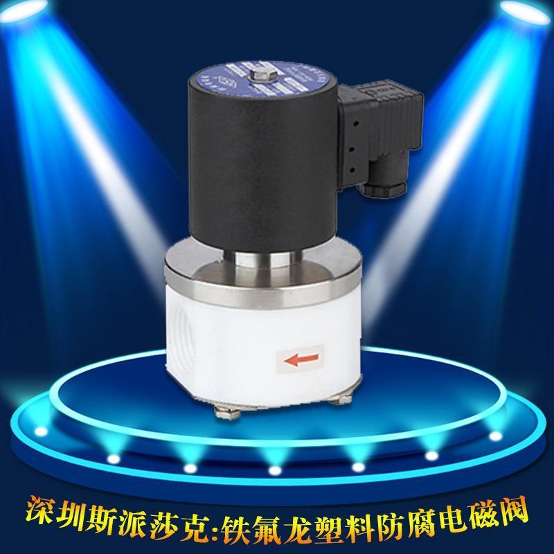 ZCF-10铁氟龙塑料王防腐耐  强碱电磁阀 DN10 15 20 25 32