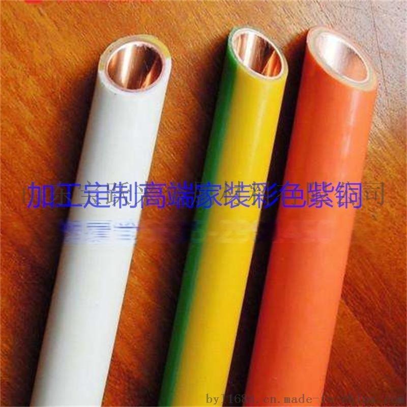 T2彩色包皮塑覆铜水管订制32*1.5mm彩色外皮塑覆铜管