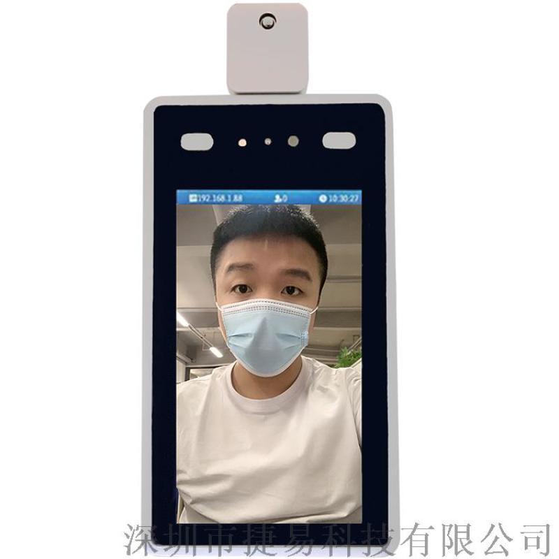 人脸识别测温门禁一体机 D722 深圳捷易科技门禁