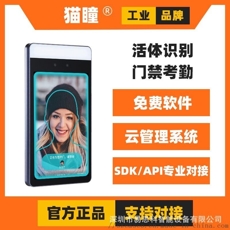 8寸高速动态闸机脸部识别SDK开发对接刷脸考勤闸机