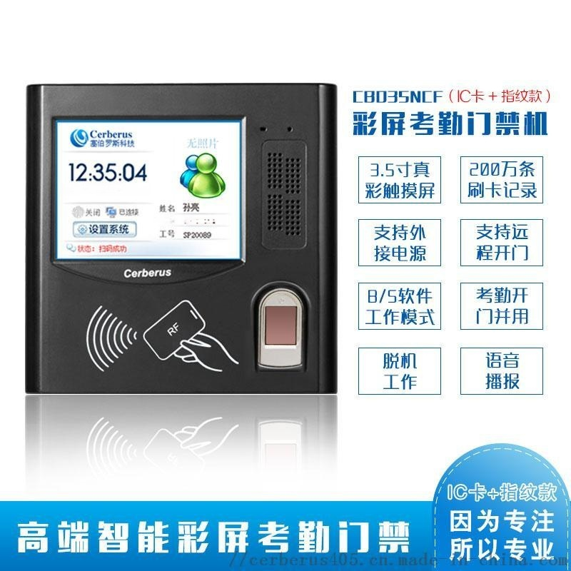 塞伯罗斯CB035NCF彩屏门禁考勤机IC卡+指纹