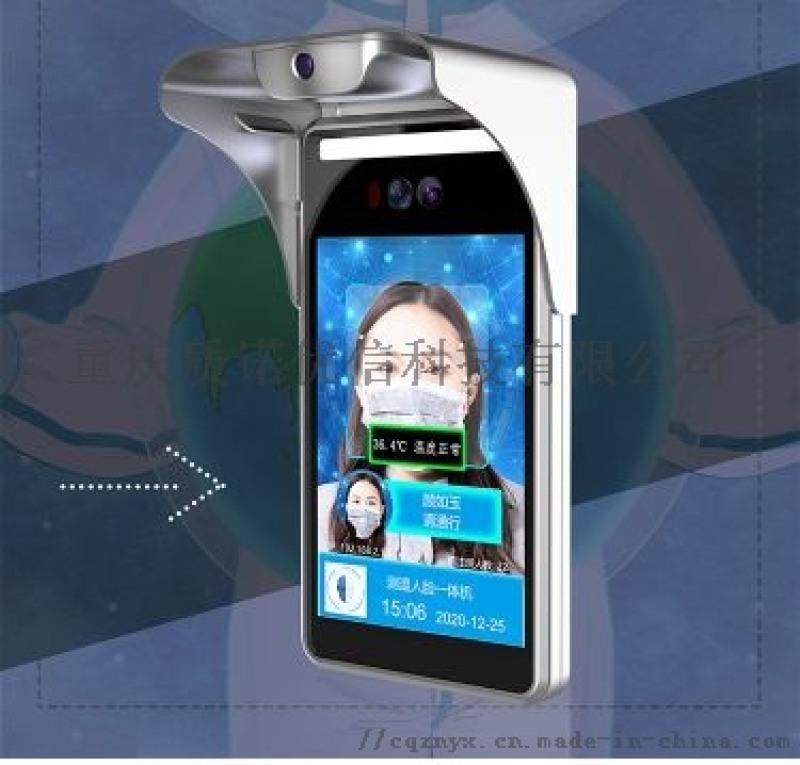 人脸识别测温健康码读取一体机