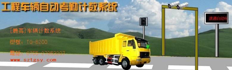 矿区车辆计数系统设备