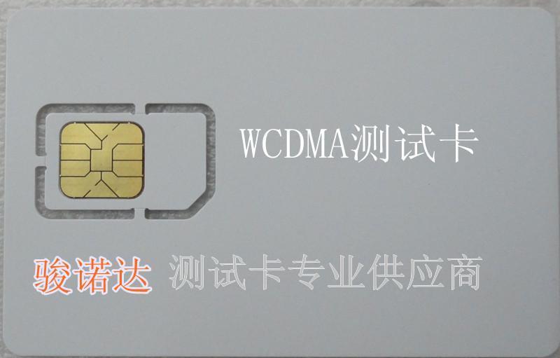 安捷伦WCDMA测试卡