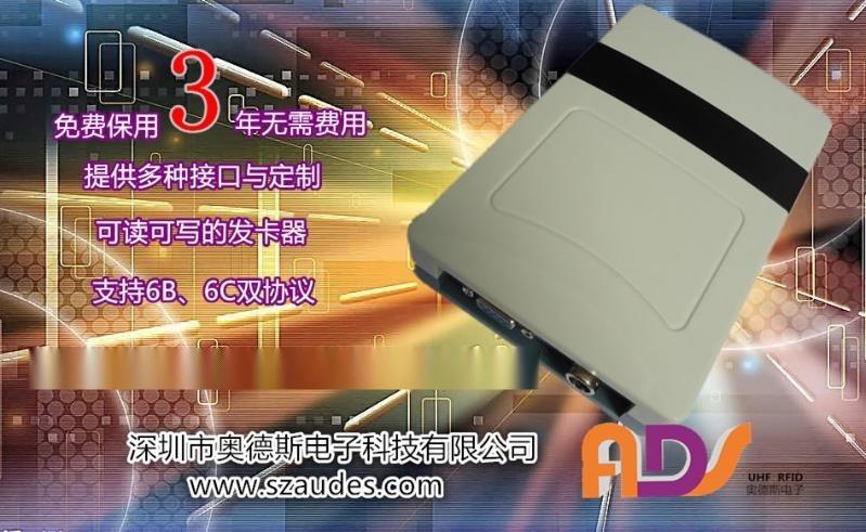 奥德斯是一家专门研发设计微波发卡器,门禁读卡器的企业