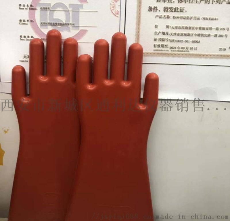 西安哪里有卖绝缘手套137,72120237