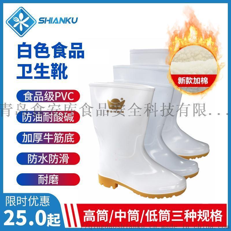 食安库 食品级卫生水靴 白色 高筒加厚