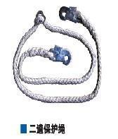 安全绳二道保护绳