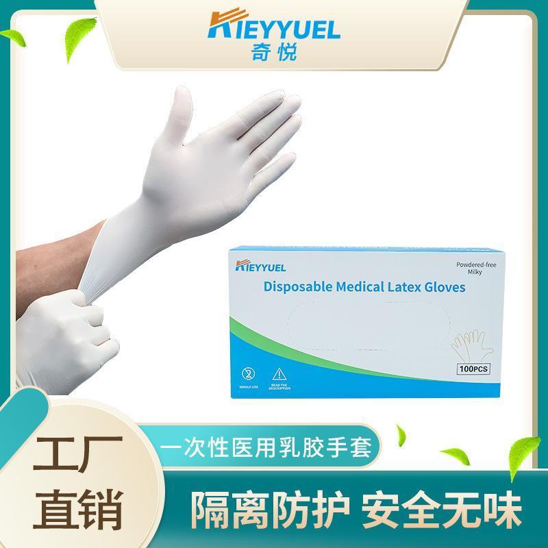 奇悦厂家直销一次性乳胶手套白色无粉100只装美容美发耐碱酸手套
