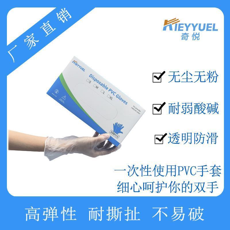 奇悦手套厂家批发一次性pvc透明家务清洁手术检查PVC手套