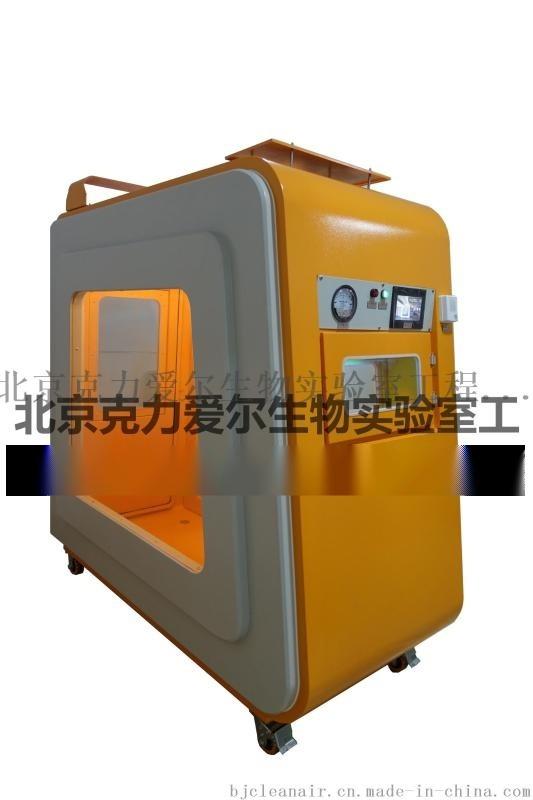 克力爱尔FU-221B生物安全型可移动式负压隔离间