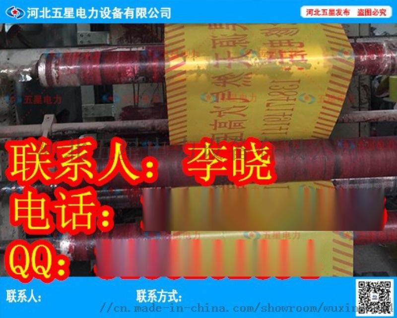 浙江安全 示带厂家WW现货、电力电缆 示带