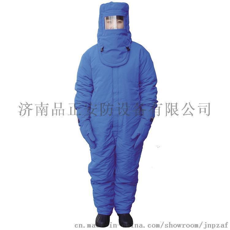 JNPZ-001A耐低温防护服 耐低温防冻服 防寒服 防低温液体